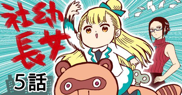 【じゃぐち】幼女社長 第5話