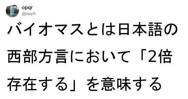試験にはでない「関西弁講座」 7選!奥がけっこう深いんですよ。知らんけど