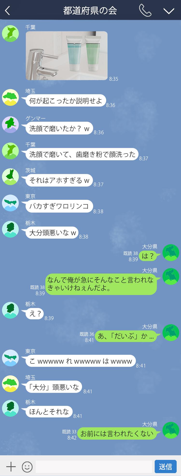todohuken_LINE_7