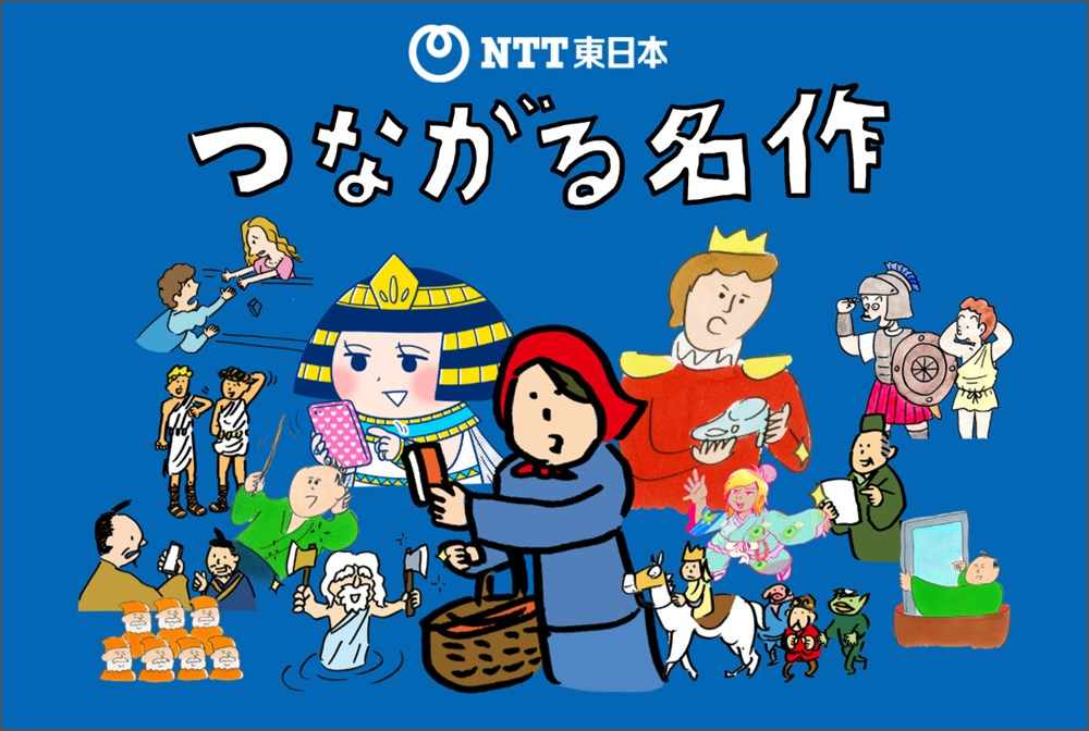 NTT_R