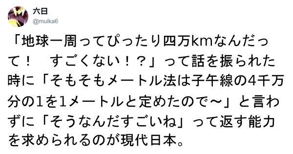 今のままでいいのか日本人!現代社会に鋭くメスを入れる深い考察 6選