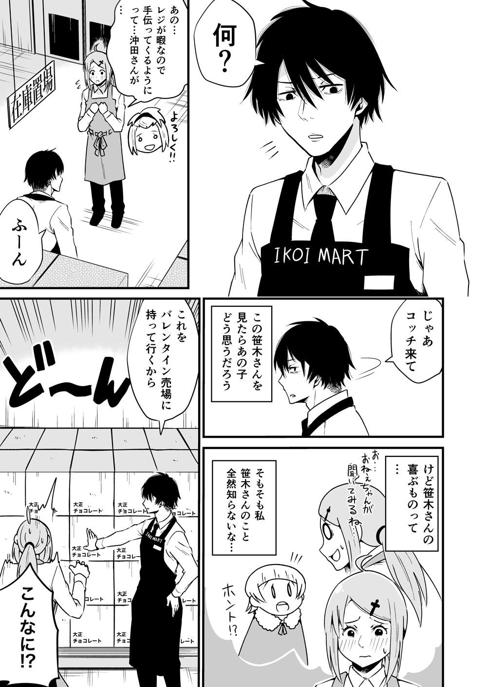 レジの佐藤さんはあがり症9話_005