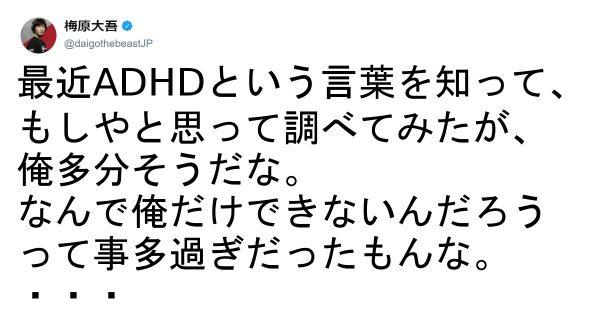 父「好きなものに打ち込め」世界で活躍する日本プロゲーマー梅原大吾の意外な過去とは