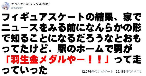 羽生選手金メダルおめでとう!そのころ日本の俺たちは… 8件の衝撃的報告