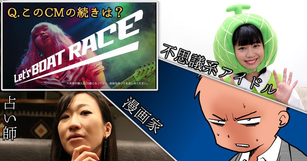 渡辺直美・ロバートが出演! 第2話公開前に、ボートレースCMの展開を勝手に大予想