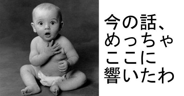 呼吸困難待ったなし!あなたの腹筋を破壊する赤ちゃんのボケて 11選
