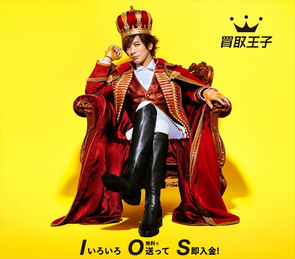 今回使用したのは、こちらの「買取王子」