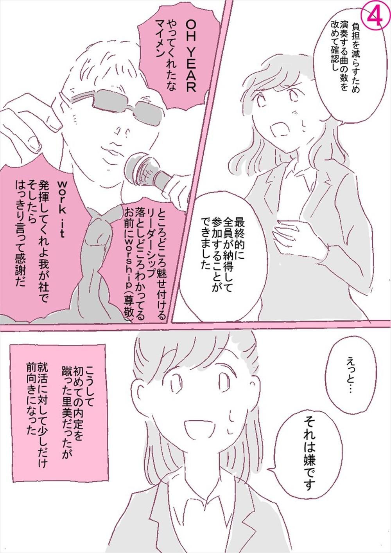 就活フリースタイル4