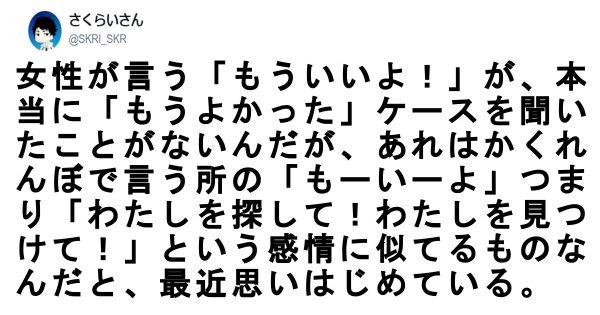 【乙女の取扱説明書】モテる男は知ってる!?複雑すぎる女ゴコロ 7選