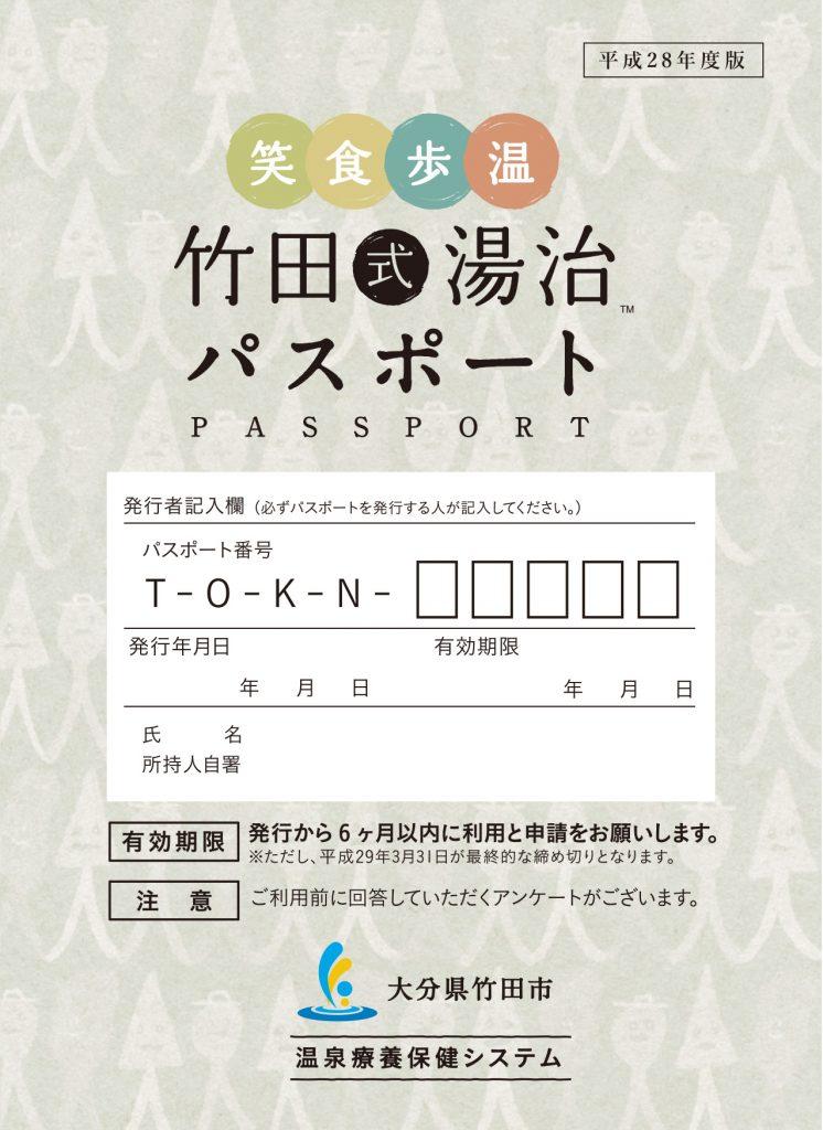 16_3_竹田湯治パスポートol
