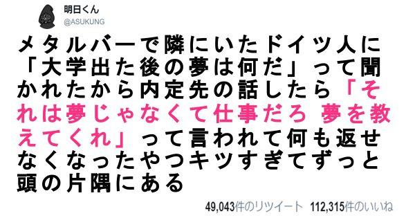 真面目すぎるよ日本人!ハッとさせられた「外国人の言葉」 6選
