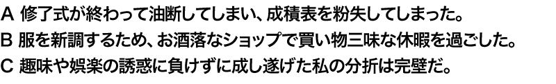 高卒3-Q
