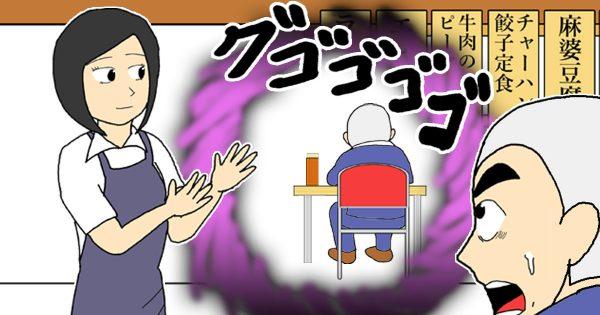 おぎぬまXの4コマ空間 第16話 ~おかしな店員編~