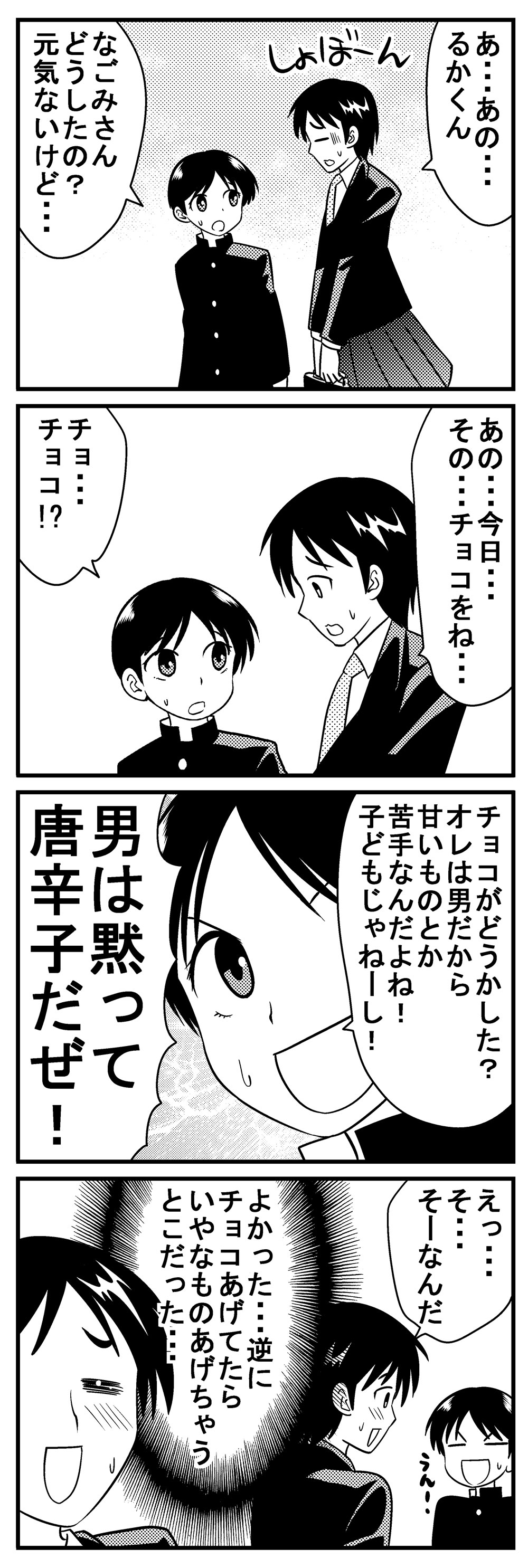 僕の彼女は○○さん46-2