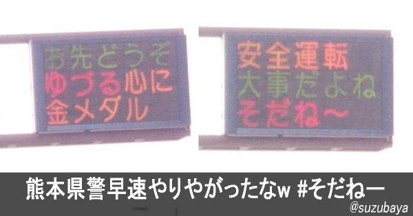 熊本県警のセンスに金メダル! 全国で発見された見過ごせない「おもしろ電光掲示板」 8選