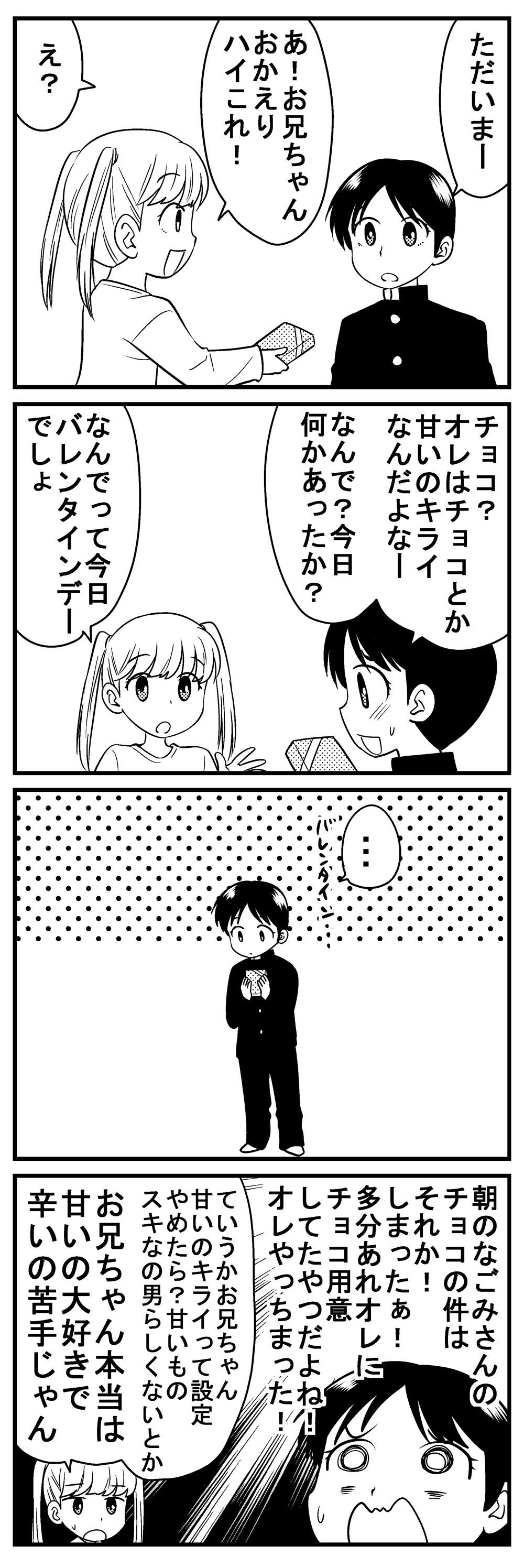 僕の彼女は○○さん46-3