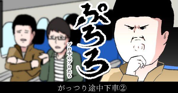 【がっつり途中下車 その2】ぷろろ 〜プロ中のプロたち〜 第13話