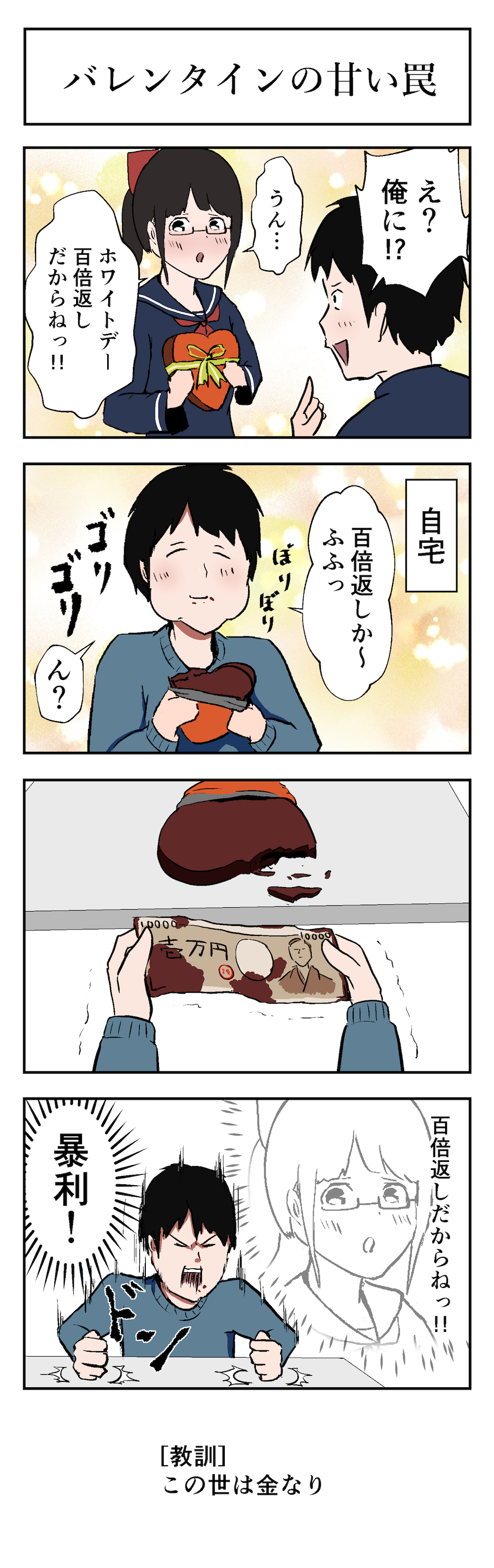 バレンタインの甘い罠(修正)
