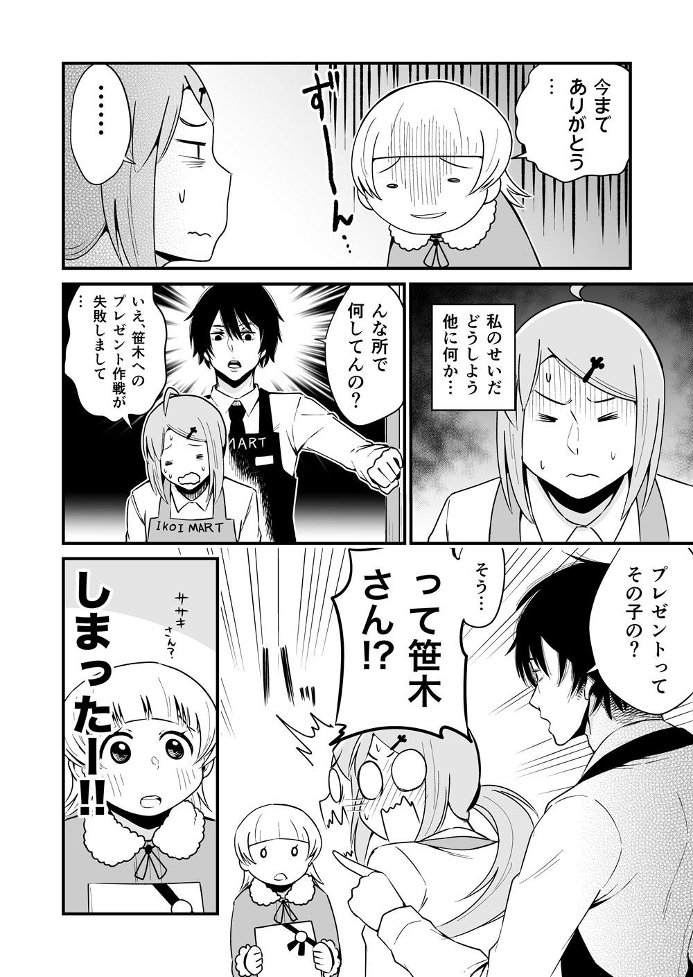 レジの佐藤さん10話_006