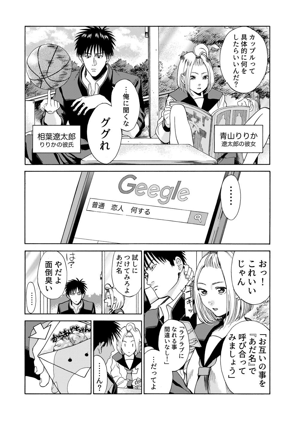 りり恋第3話作業中001-1