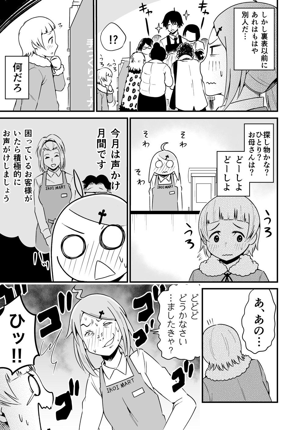 レジの佐藤さんはあがり症9話_003