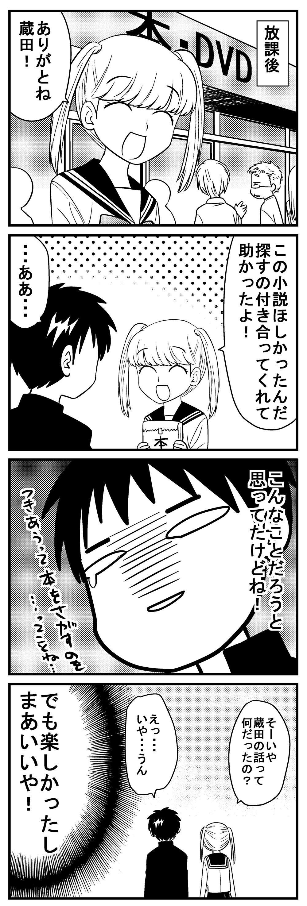 僕の彼女は○○さん48-3
