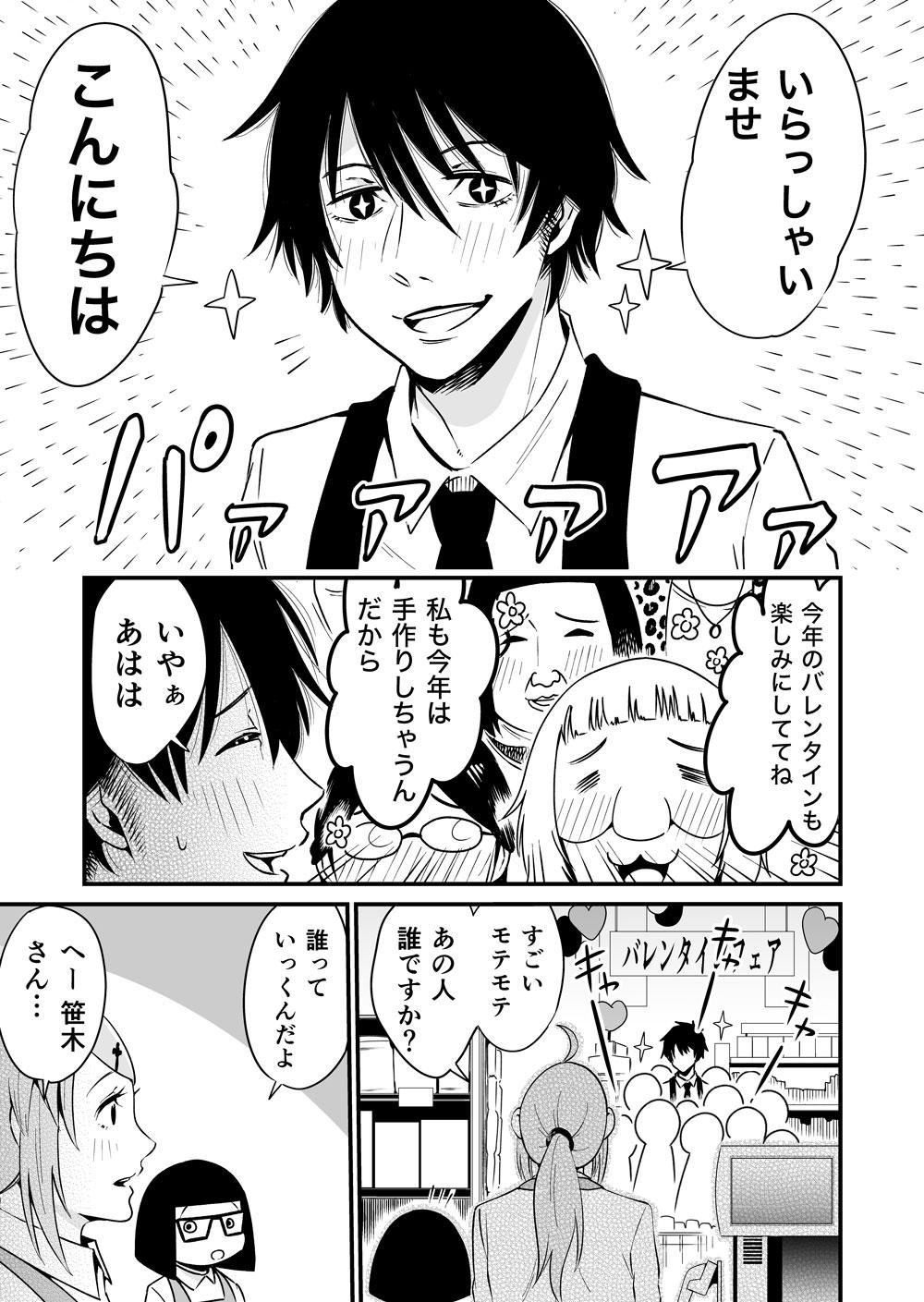 レジの佐藤さんはあがり症9話_001