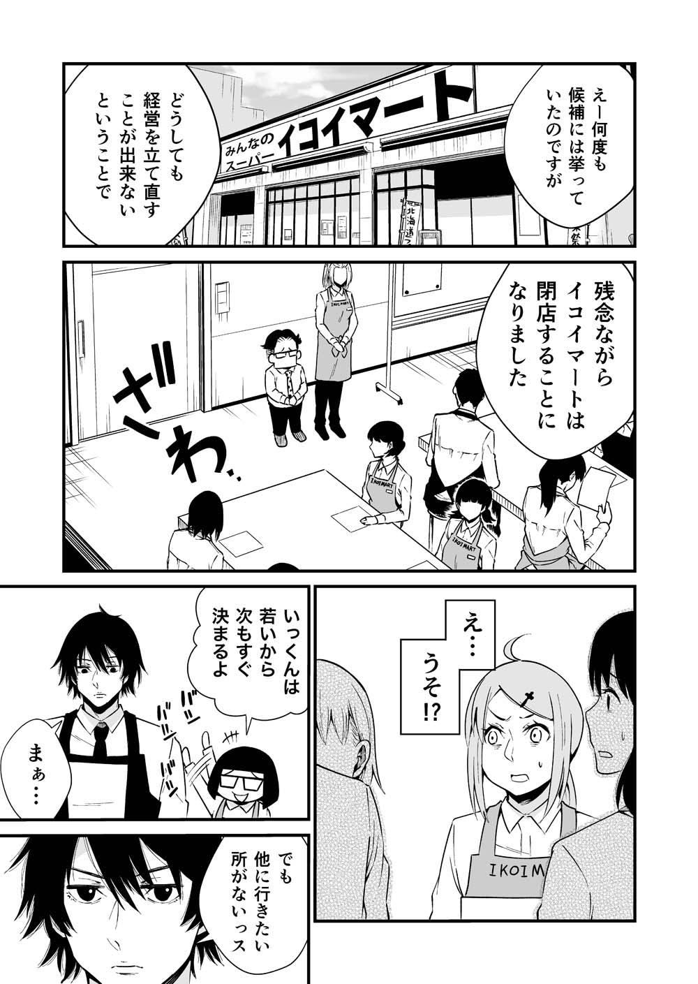 レジの佐藤さん11話完成_001