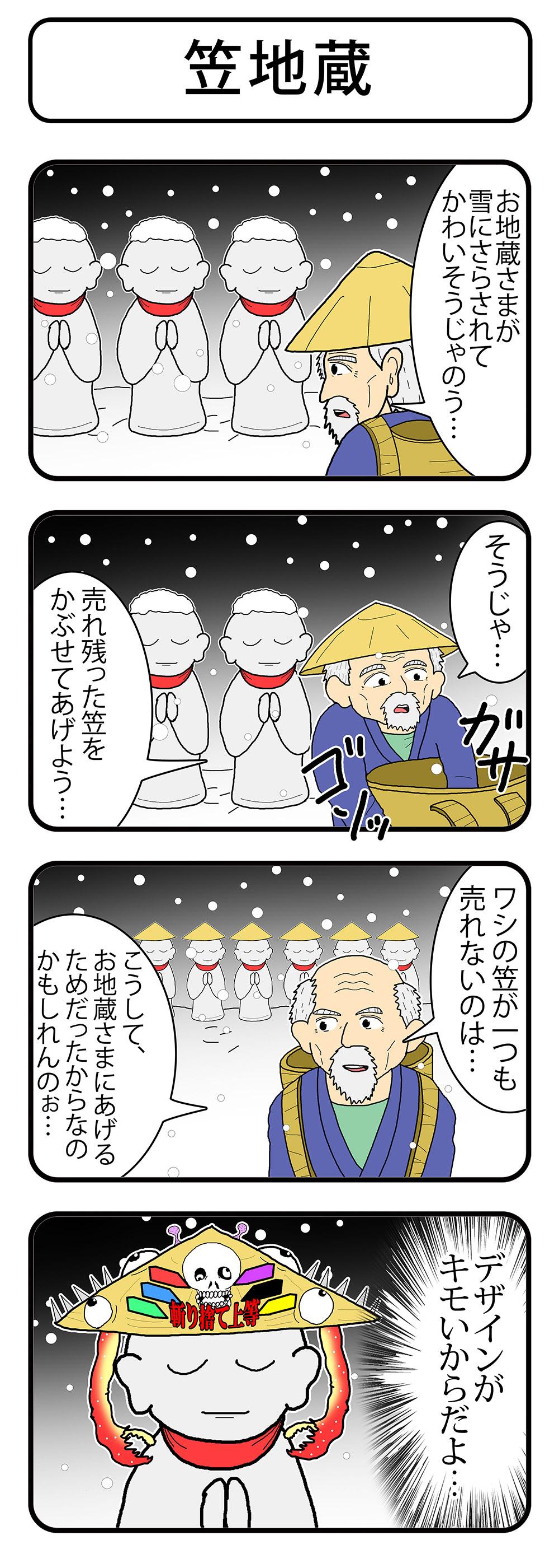 笠地蔵最終稿