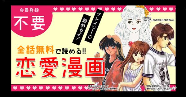 会員登録不要!全話無料で読める恋愛マンガ 10選