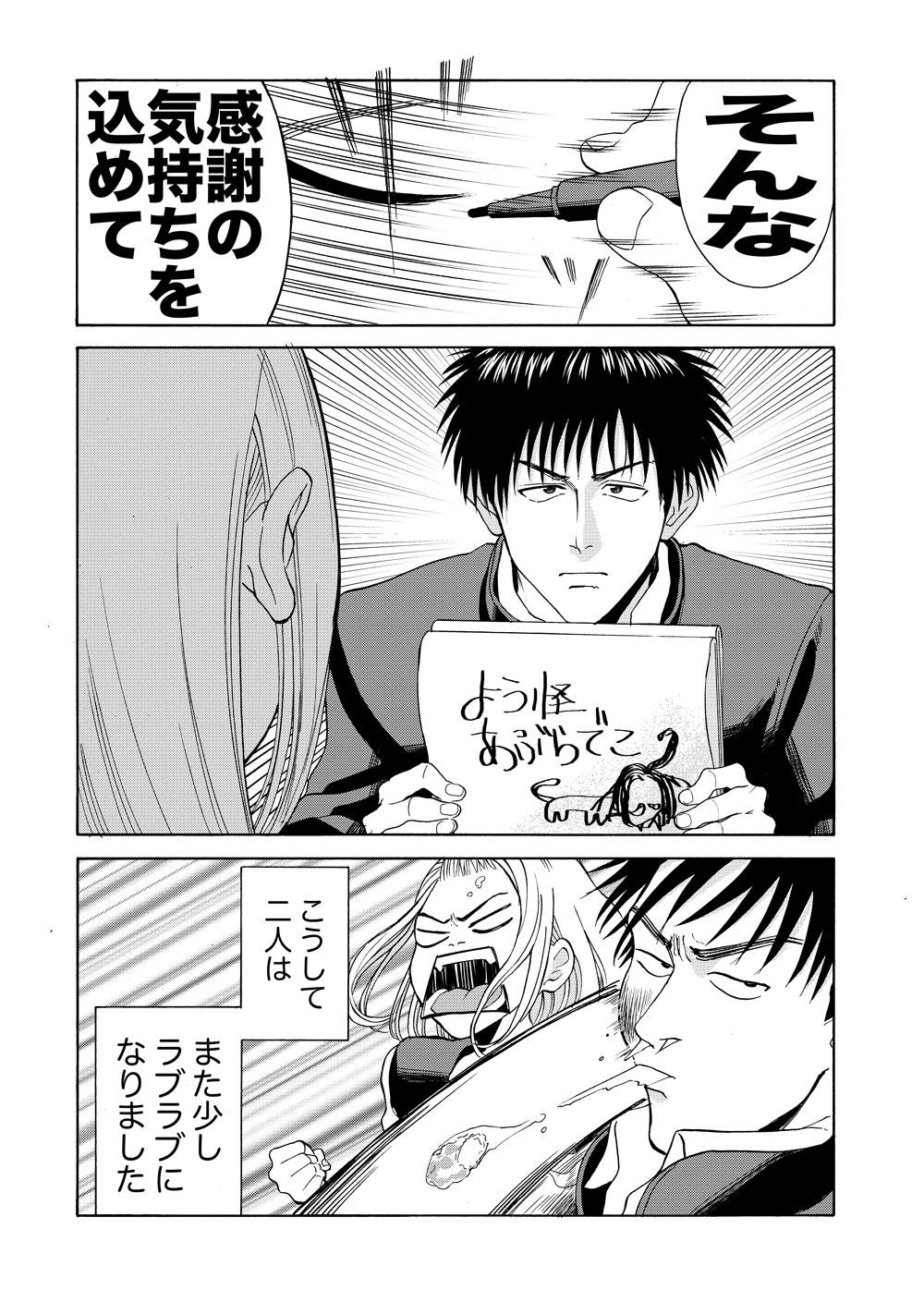 りり恋第3話作業中004-4
