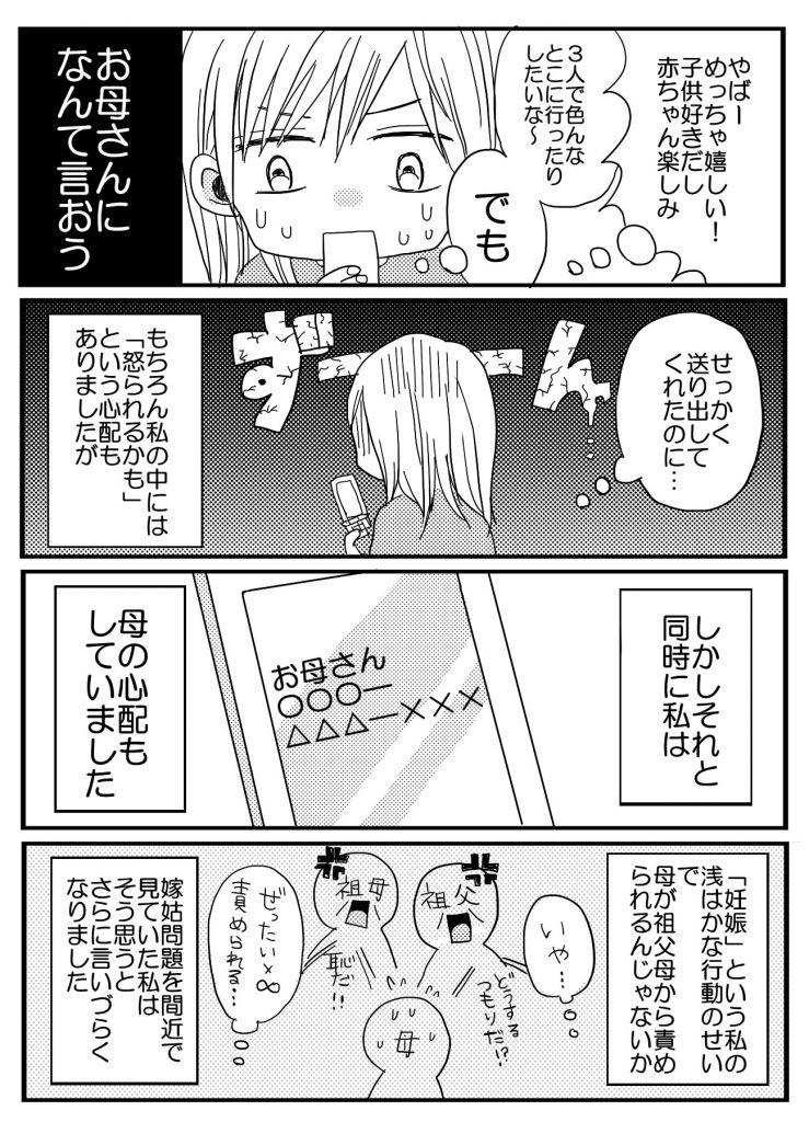 コドモが1話02