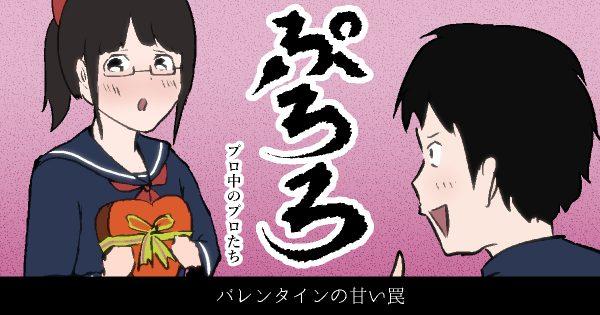 【バレンタインの甘い罠】ぷろろ 〜プロ中のプロたち〜 第11話