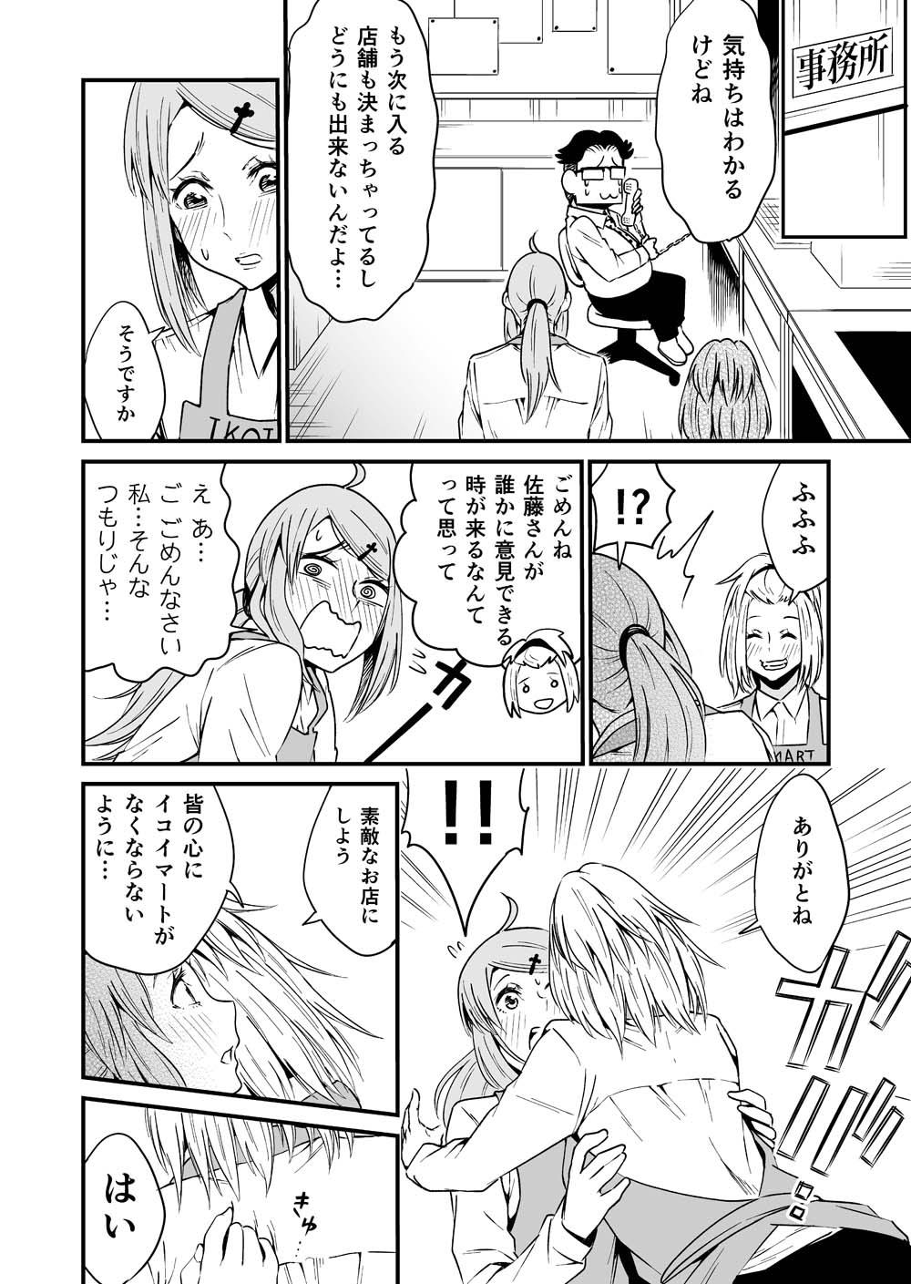 レジの佐藤さん11話完成_004