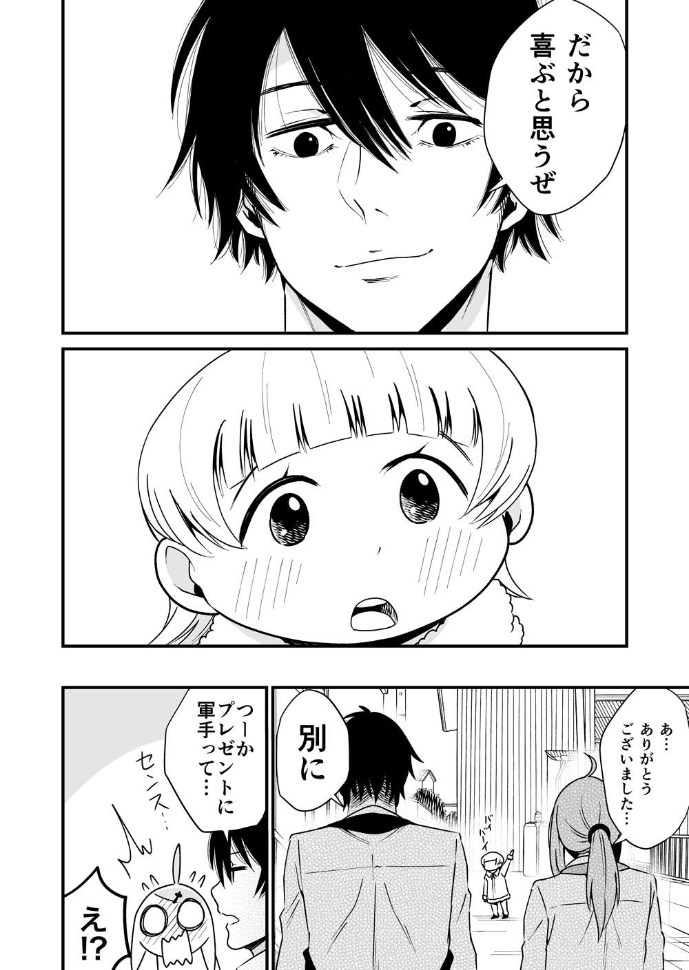 レジの佐藤さん10話_008