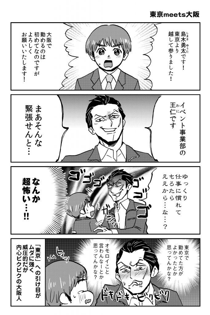 osaka01psd_kiritorizumi0001
