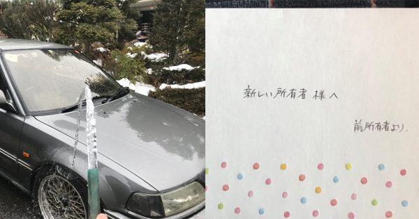 世の中捨てたもんじゃない。ある中古車に遺された「1通の手紙」に優しさを感じる