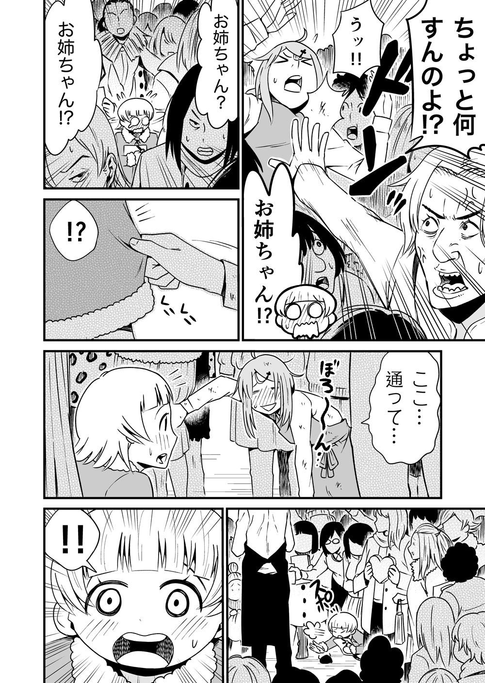 レジの佐藤さん10話_004