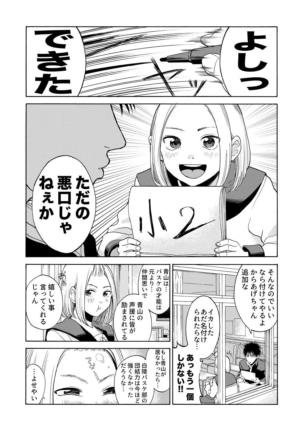 りり恋第3話作業中003-3