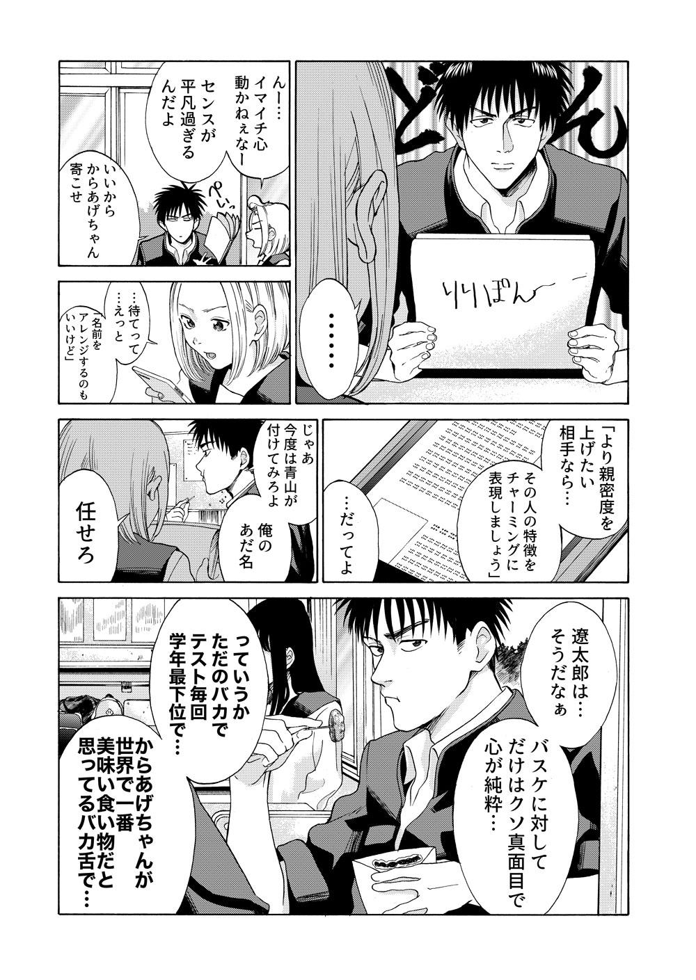 りり恋第3話作業中002-2