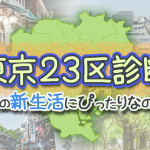 【東京23区診断】あなたの新生活にぴったりな区は?