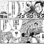 【大阪人情パワー炸裂!】大阪ちゅーとリアル 第5話