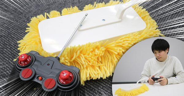 【今日のひまつぶし】これが未来のお掃除!ラジコン操作で動くモップを使ってみた