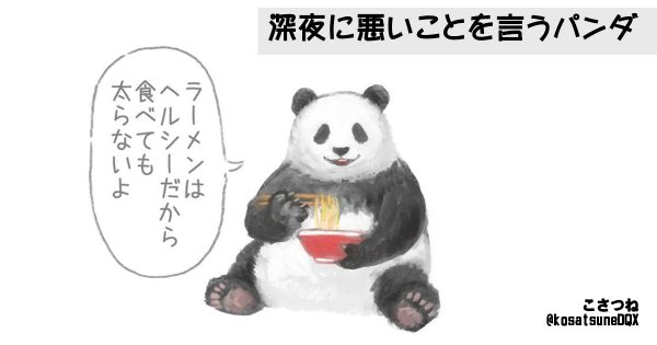 ダイエットの敵出現!「悪いことを言うパンダ」の誘惑が甘すぎて笑う(画像7枚)