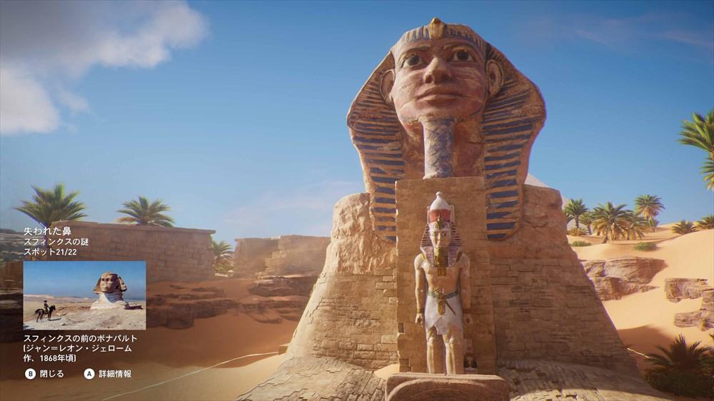 ACO_DT_SphinxStation21_R