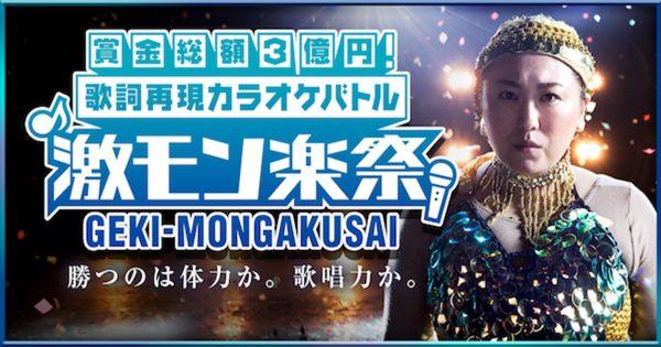 東京五輪マスコット作者も参加!賞金総額3億円が当たる「激・モン楽祭」