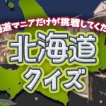 【北海道クイズ】北海道マニアだけが挑戦してください。