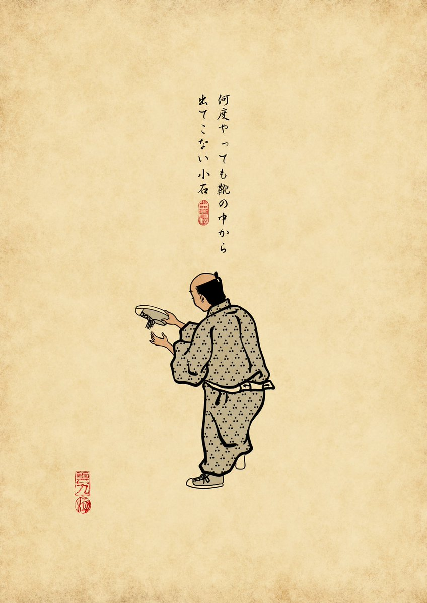 山田全自動さん