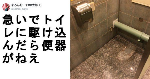 【トイレに便器がねえ】ドッキリじゃないの!?号泣待ったなしのハプニング 8選
