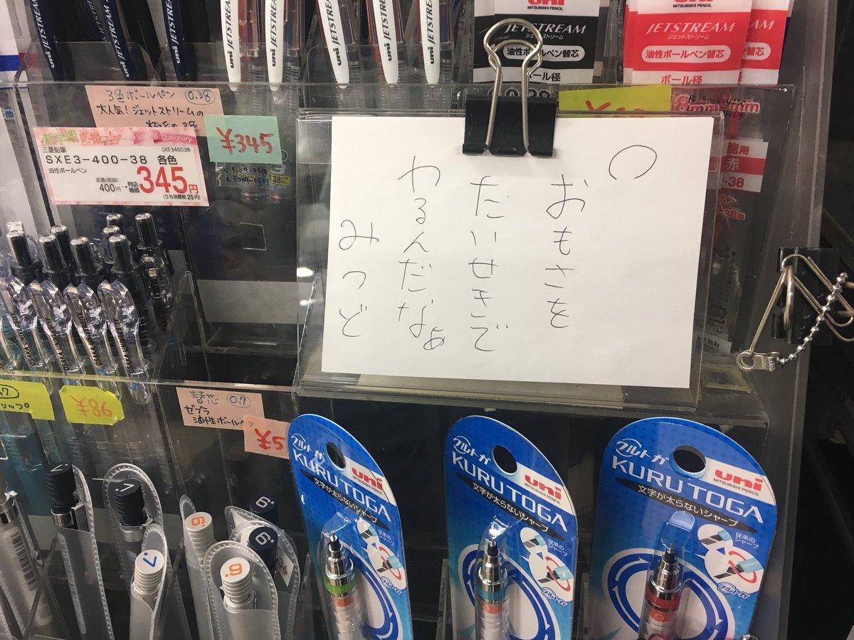 大阪大学生協の試し書き
